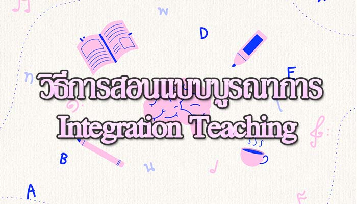 integration teaching