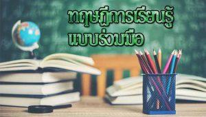 การศึกษา
